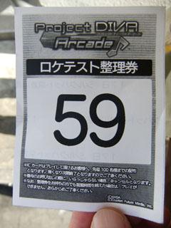 Diva_ticket2_1