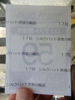Diva_ticket2_2