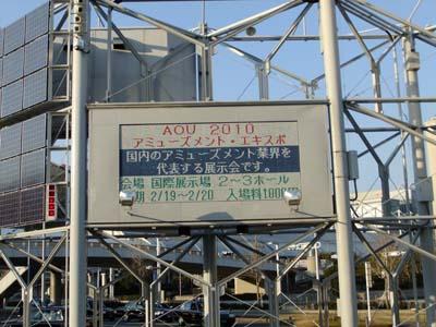 Aou2010