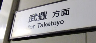 Taketoyo