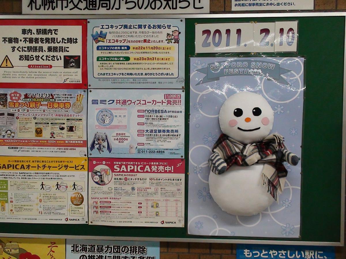 Snowfes2011_01